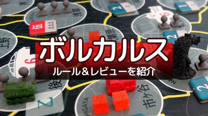 『ボルカルス(Vulcanus)』怪獣災害ボードゲームのルール&レビュー