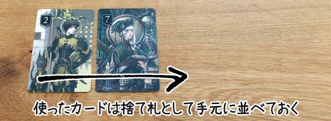 XENOのルール:使ったカードは捨て札になる