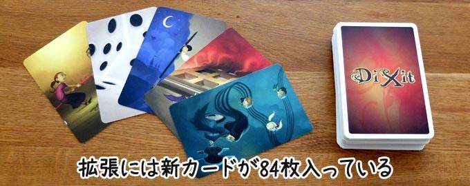 ディクシット(Dixit)の拡張に入っているものは「新カード84枚」