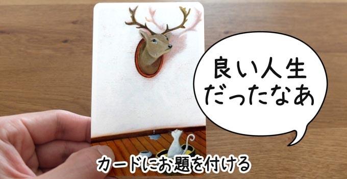 パーティーゲームのおすすめ『ディクシット』:自分のカードにお題をつけて、複数のカードから当ててもらう