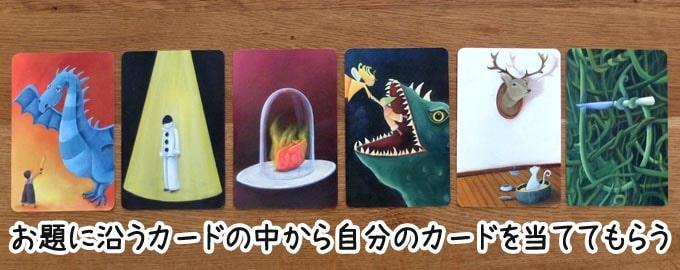 ディクシット(Dixit):お題に合っていそうな複数のカードの中から、自分のカードを当ててもらう