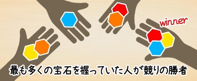 ボードゲーム『ファフニル』:場の宝石を手に入れるためには、手持ちの宝石を誰よりも多く捨てなければならない