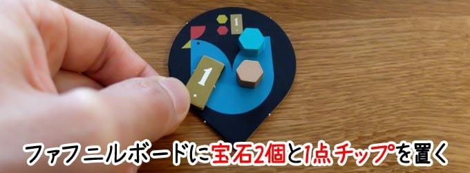 ファフニルのルール:「取り出した宝石2個」と「1点チップ」をファフニルボードに置く