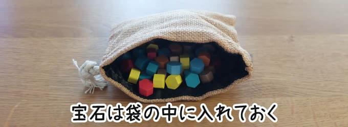 ファフニル:宝石は袋の中に入れておく