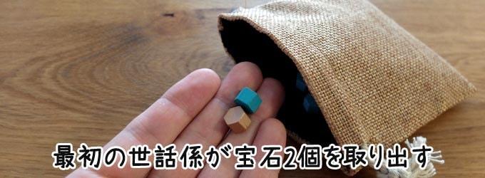 ファフニルのルール:袋の中身を見ずに「宝石2個」を取り出す