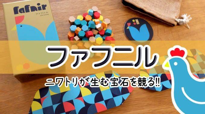 『ファフニル』のルール&レビュー:ニワトリが生む宝石を競るボードゲーム
