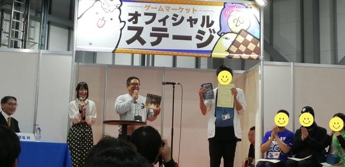 ゲームマーケット2019秋レポート:24日12時からのステージ『ゲームマーケット大賞授賞式』