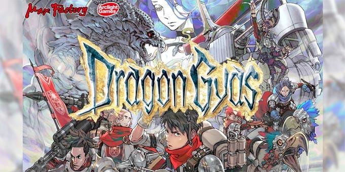 ドラゴンギアス