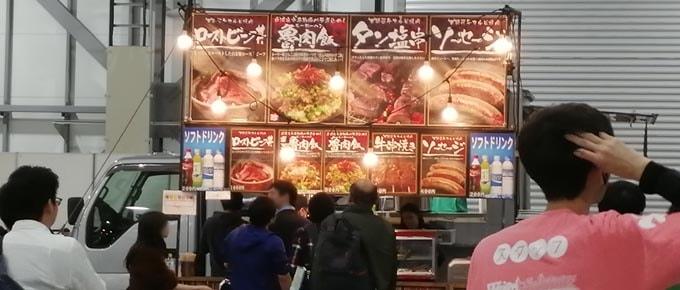 ゲームマーケット2019秋:食事のケータリングもバリエーション豊富