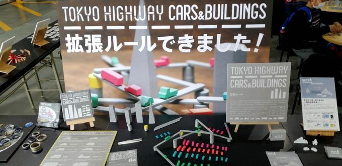 ゲームマーケット2019秋『TOKYO HIGHWAY CARS&BUILDINGSの拡張ルールを配布』