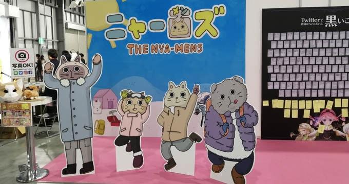 ゲームマーケット2019秋:MAGIの新作『ニャーメンズ』との撮影スポット
