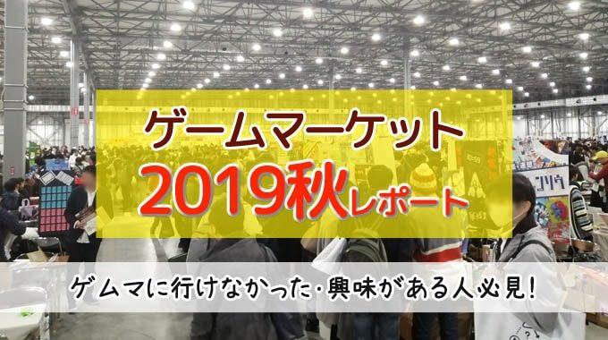 『ゲームマーケット2019秋レポート』ゲムマに行けなかった・興味がある人必見!!