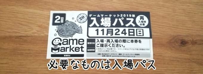 ゲームマーケットセレクションへの投票には「入場パス」が必要