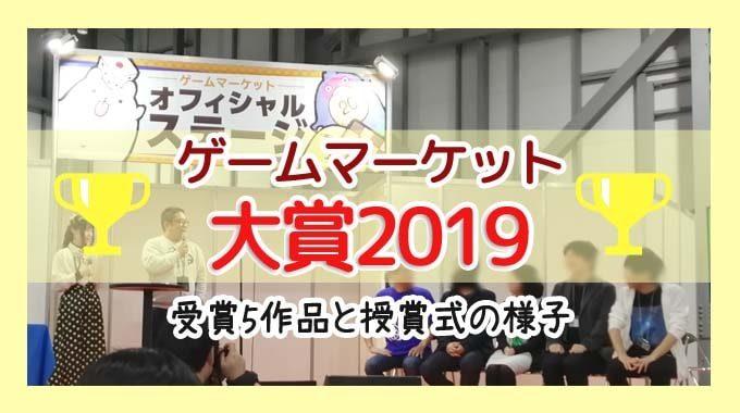 ゲームマーケット大賞2019:「受賞作5つ」と「授賞式の様子」を紹介!!