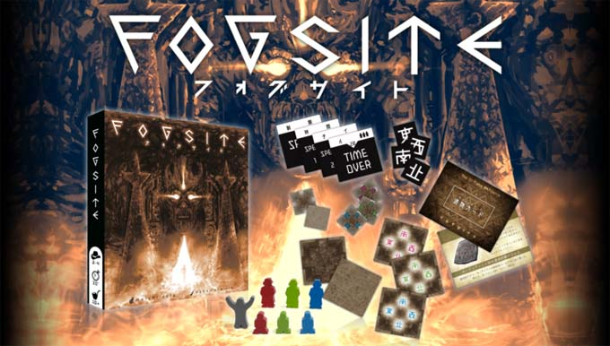 ゲームマーケット大賞2019:大賞『FOGSITE』