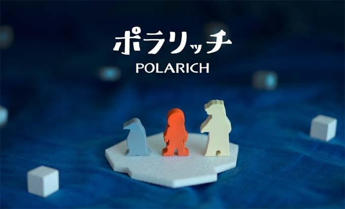 ゲームマーケット大賞2019:キッズ賞『ポラリッチ』