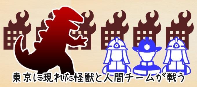 ボルカルスは「東京に現れた怪獣と人間が戦う」災害戦略ボードゲーム