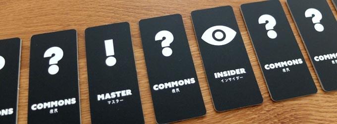 カード|インサイダゲーム
