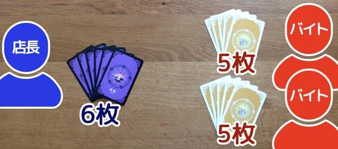 まじかるベーカリー叛逆の魔法少女のルール:カードを配る