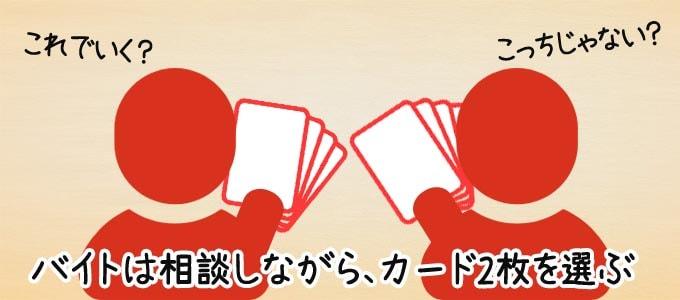 まじかるベーカリー叛逆の魔法少女のルール:バイト役は魔法カード2枚を選ぶ