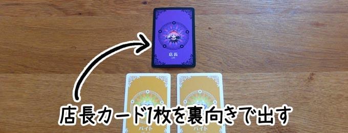 まじかるベーカリー叛逆の魔法少女:店長は魔法カード1枚を裏向きで置く