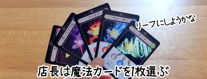 まじかるベーカリー叛逆の魔法少女:店長が魔法カード1枚を選ぶ