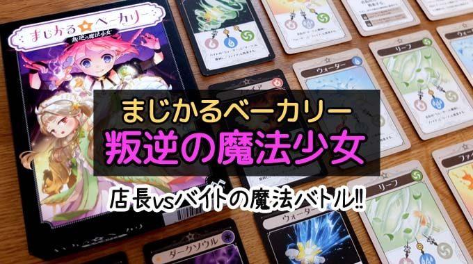 『まじかるベーカリー 叛逆の魔法少女』ルール&レビュー:ついに店長vsバイトの魔法バトルへ!!