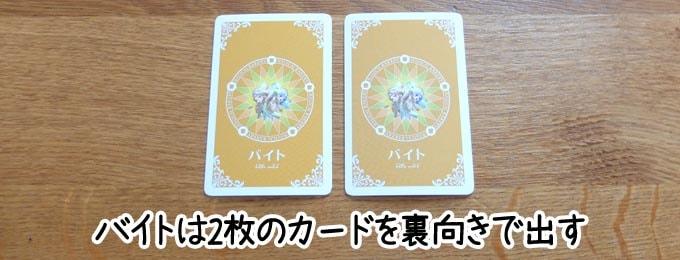 まじかるベーカリー叛逆の魔法少女のルール:2枚の魔法カードを裏向きで出す
