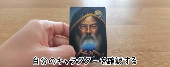 レジスタンスアヴァロンのルール:役職カードを1枚受け取り確認する