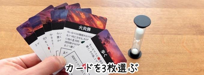 ボルカルスの計画フェイズ:怪獣役はカードを6枚引いて3枚を選ぶ