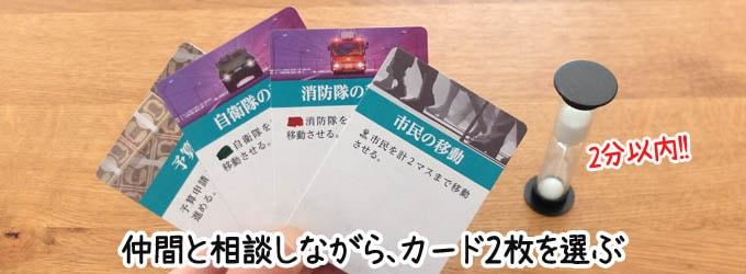 ボルカルス:人間チームはカードを4枚引いて2枚を選ぶ