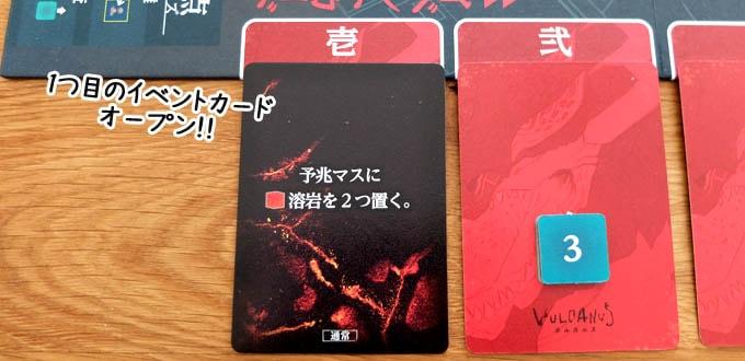 ボルカルスのイベントフェイズ:イベントカードをオープンする
