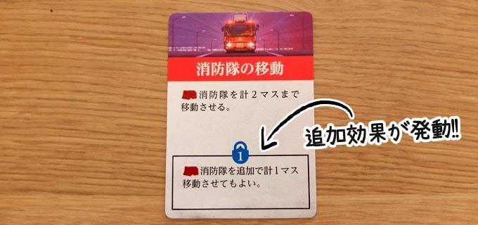 ボルカルス:「消防隊の移動」カードが強化されると「追加で1マス移動できる」という追加効果が発動する