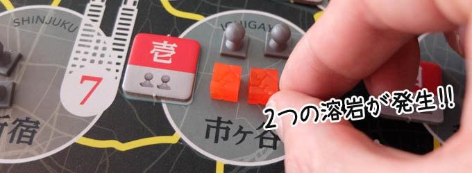 ボルカルス:イベントカードの効果で溶岩を2つ置く