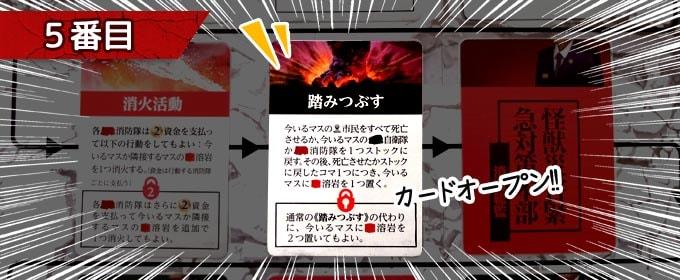 ボルカルス:怪獣カードの「踏みつぶす」を実行