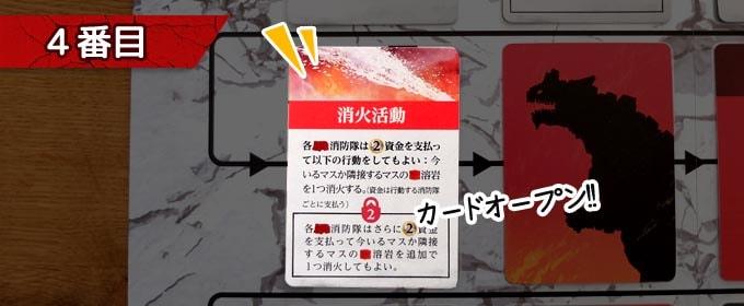 ボルカルスの「消火活動」カード:2金を支払って、溶岩を1つ取り除く