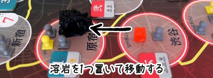 ボルカルスの「歩く」カードを使用:渋谷に溶岩を置き、原宿へ移動する