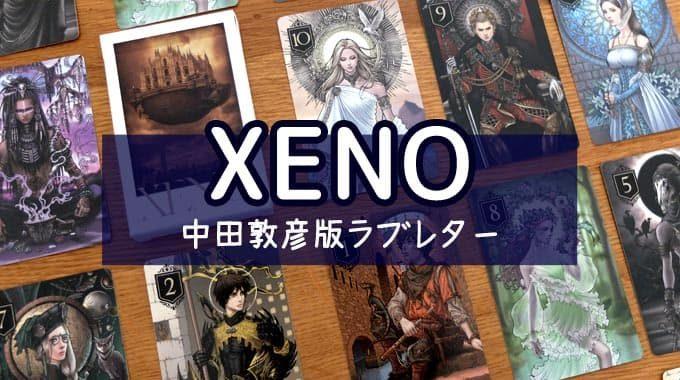 【ゲーム紹介】『XENO(ゼノ)』手札がたった1枚の心理戦ゲーム