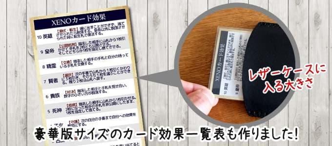 【印刷用】XENO豪華版サイズのカード効果一覧表