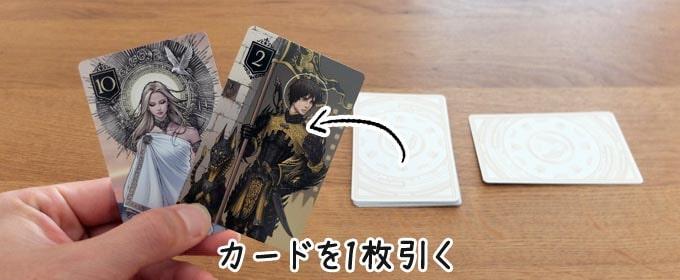 XENO(ゼノ)のルール・遊び方:カードを1枚引く