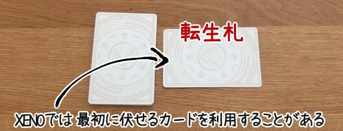 カードゲーム『ZENO』の新要素として「転生札」がある