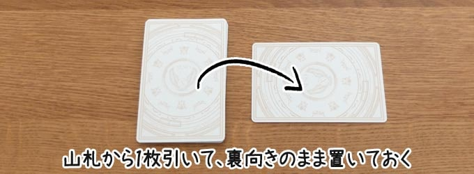 XENO(ゼノ)のゲーム準備:山札からカード1枚を引いて、裏向きのまま山札の横に置く