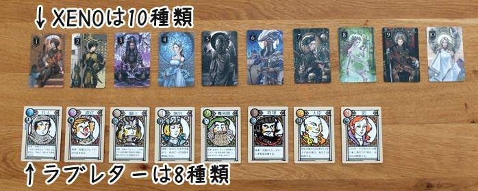 XENOのカードは10種類、ラブレターのカードは8種類