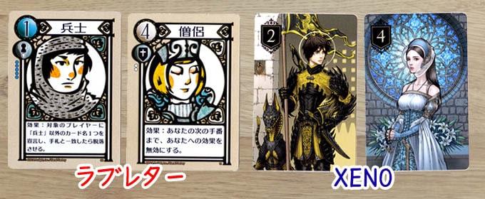 カードゲーム『ラブレター』はかわいいイラストのカード、『XENO(ゼノ)』はカッコいいイラストのカード