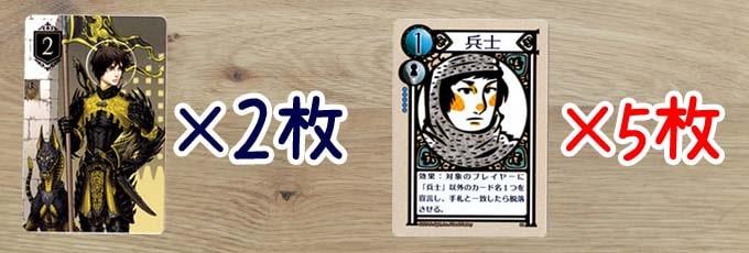 XENO・ラブレターの兵士カードの枚数
