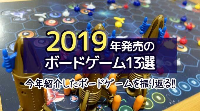 『2019年に発売したボードゲーム13選』今年紹介したお気に入りを振り返る!!