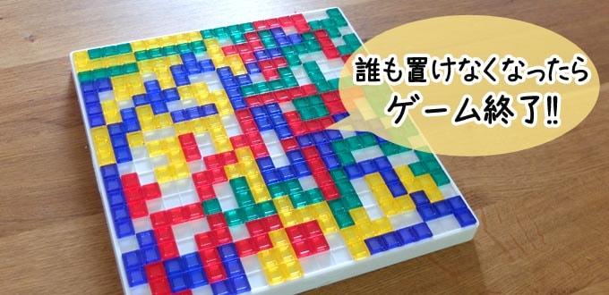 ブロックス:これ以上誰もブロックを置けない状態になったらゲーム終了