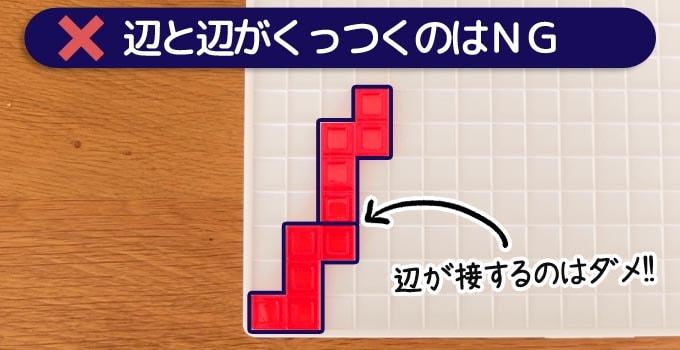 ブロックスの配置ルール:自分のピースの「辺」と「辺」が接触するのはNG
