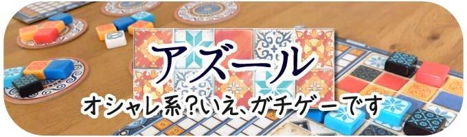 3人・4人でできる人気のおすすめボードゲーム『アズール』