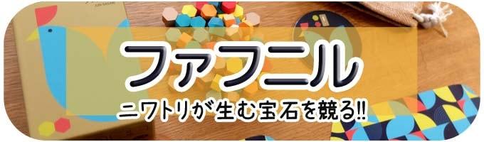 2019年12月に発売した競り系ボードゲーム:ファフニル